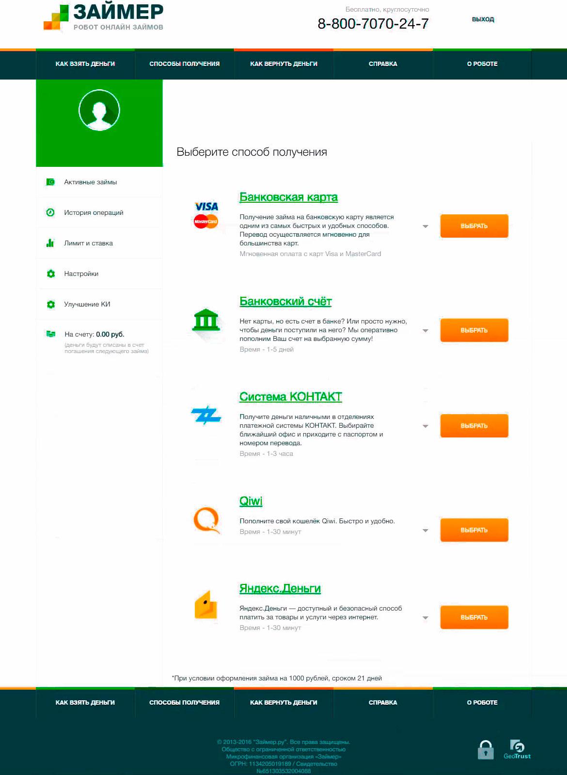 веб займ снимает деньги с карты